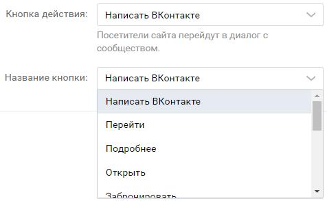 Сайт из сообщества ВКонтакте – кнопка «Написать ВКонтакте»