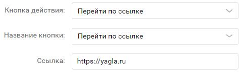 Сайт из сообщества ВКонтакте – настройки кнопки «Перейти по ссылке»