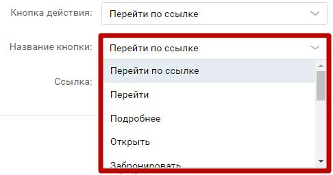 Сайт из сообщества ВКонтакте – кнопка «Перейти по ссылке»