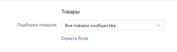 Сайт из сообщества ВКонтакте – товары