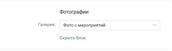 Сайт из сообщества ВКонтакте – фотографии с мероприятий