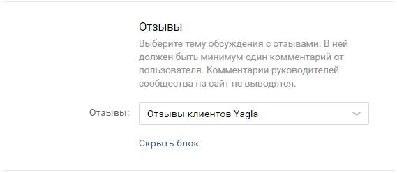 Сайт из сообщества ВКонтакте – отзывы из сообщества