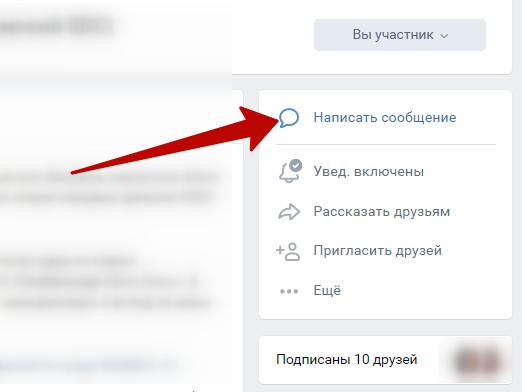 Рассылка ВКонтакте – кнопка чата с сообществом
