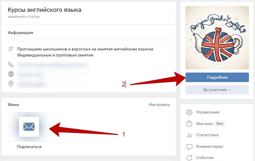 Рассылка ВКонтакте – примеры кнопок для подписки на странице сообщества