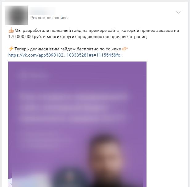 Рассылка ВКонтакте – пример подписки через таргетированную рекламу