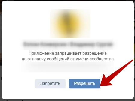 Рассылка ВКонтакте – разрешение сообщений от сообщества