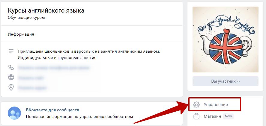 Рассылка ВКонтакте – управление сообществом