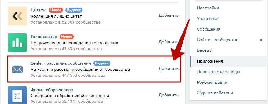 Рассылка ВКонтакте – добавление приложения Senler