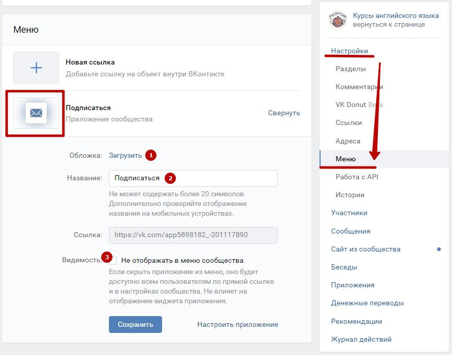 Рассылка ВКонтакте – настройка виджета в меню сообщества