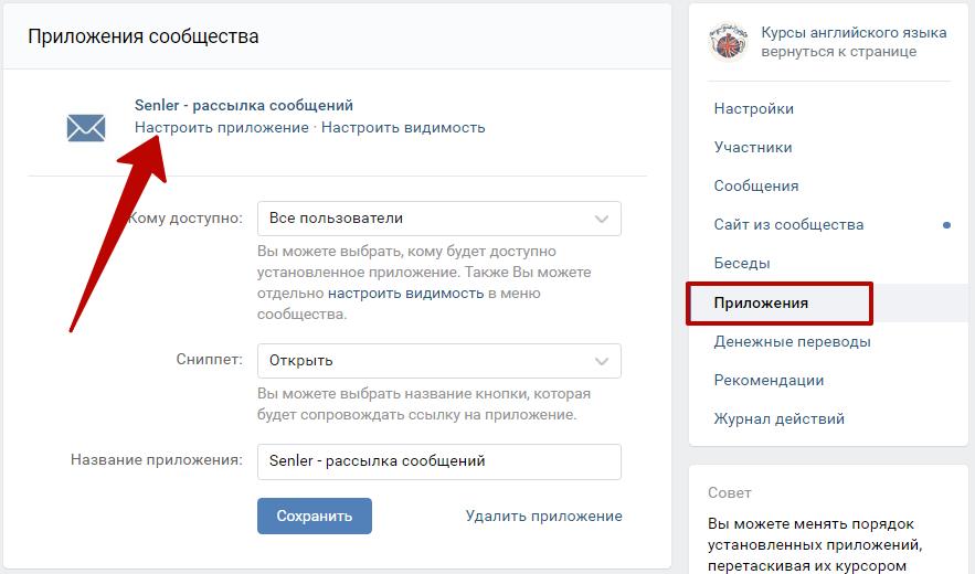 Рассылка ВКонтакте – кнопка настройки приложения Senler