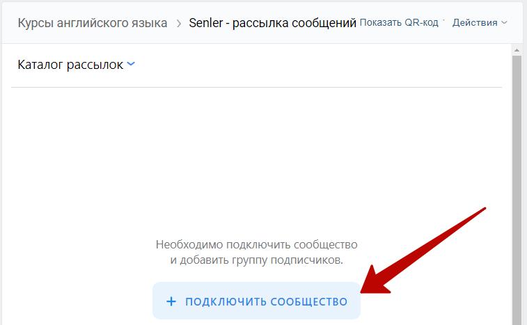 Рассылка ВКонтакте – кнопка подключения сообщества