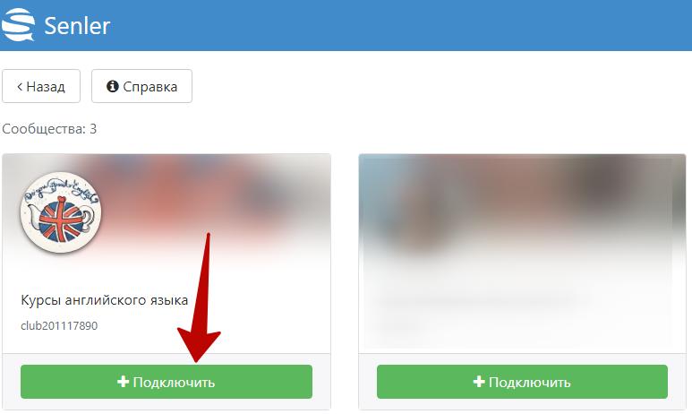 Рассылка ВКонтакте – подключение сообщества в Senler