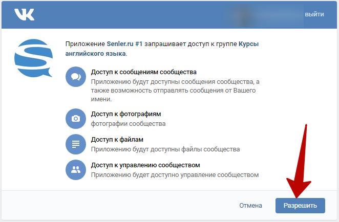 Рассылка ВКонтакте – доступ Senler к сообществу