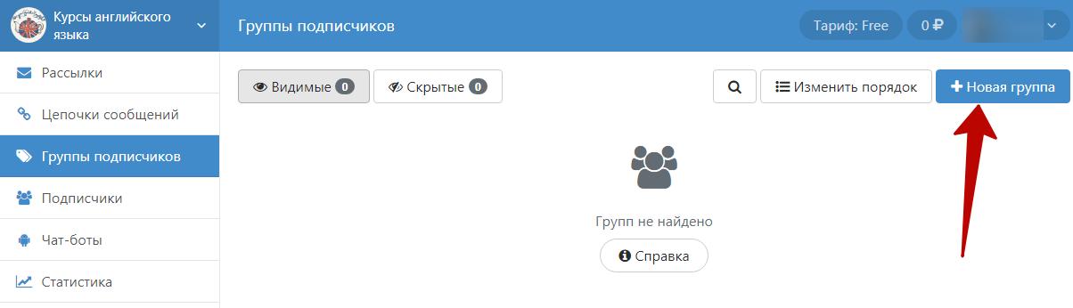 Рассылка ВКонтакте – новая группа подписчиков