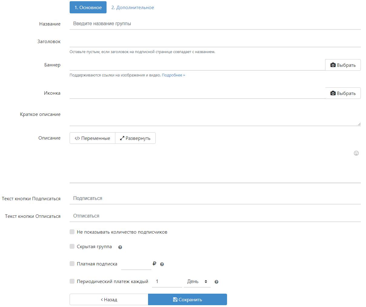 Рассылка ВКонтакте – настройка формы подписки