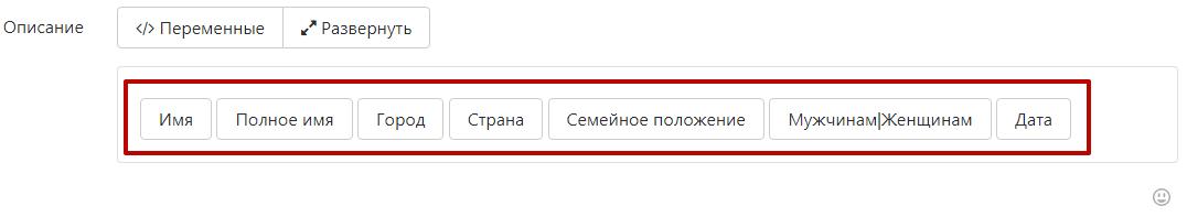 Рассылка ВКонтакте – переменные