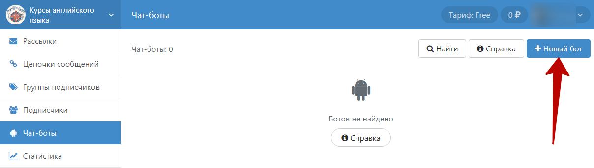Рассылка ВКонтакте – новый чат-бот