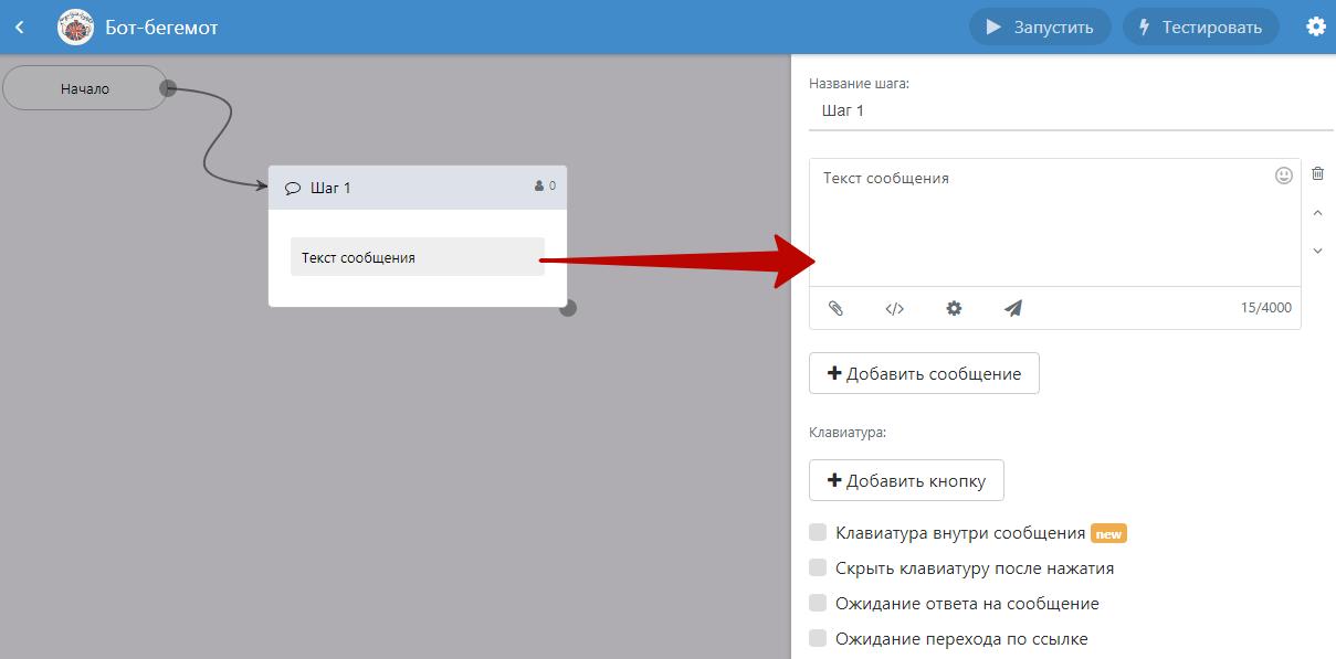 Рассылка ВКонтакте – добавление сообщения в чат-бот
