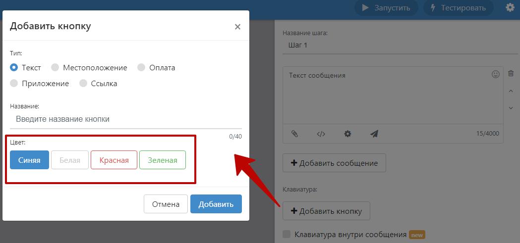 Рассылка ВКонтакте – добавление кнопки в сообщении