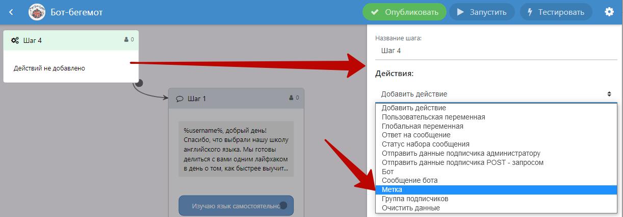 Рассылка ВКонтакте – настройка меток в Senler