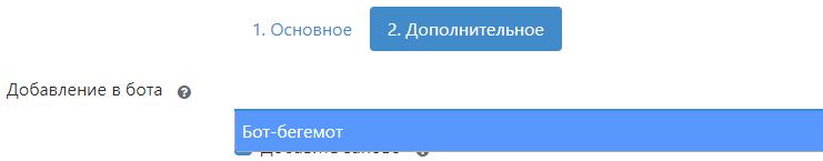 Рассылка ВКонтакте – связь бота и формы подписки