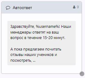 Рассылка ВКонтакте – пример автоответа на сообщение сообществу