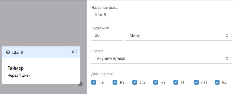 Рассылка ВКонтакте – настройка таймера на прочтение сообщения