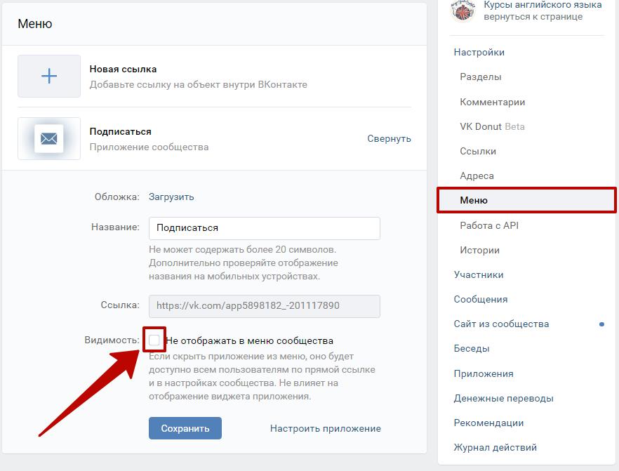 Рассылка ВКонтакте – включение видимости виджета для пользователей