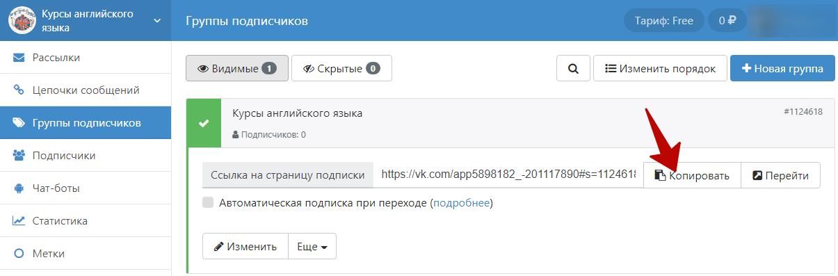 Рассылка ВКонтакте – ссылка на форму подписки