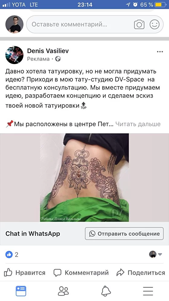 Лидогенерация в WhatsApp – пример объявления