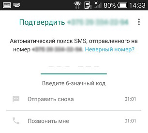 Лидогенерация в WhatsApp – подтверждение номера