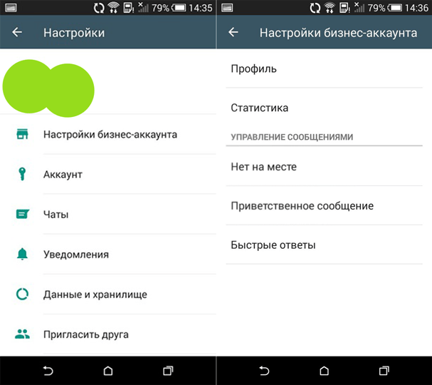 Лидогенерация в WhatsApp – настройки бизнес-профиля