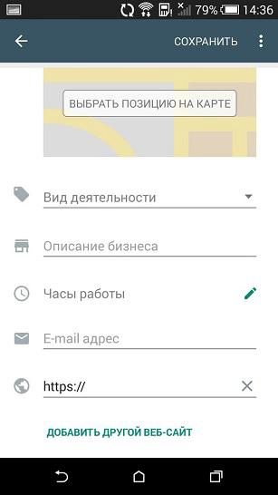 Лидогенерация в WhatsApp – заполнение бизнес-профиля