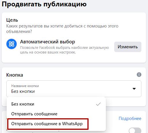 Лидогенерация в WhatsApp – настройка кнопки сообщения в WhatsApp
