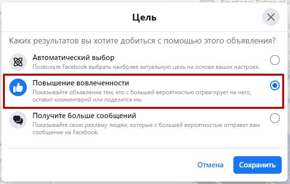 Лидогенерация в WhatsApp – выбор цели для публикации