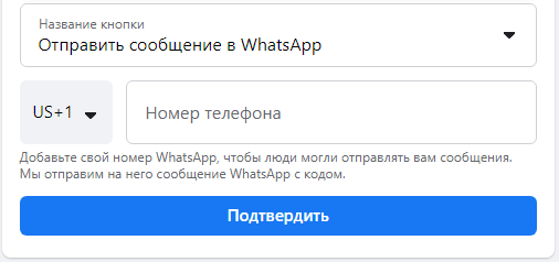 Лидогенерация в WhatsApp – прикрепление номера WhatsApp к Facebook