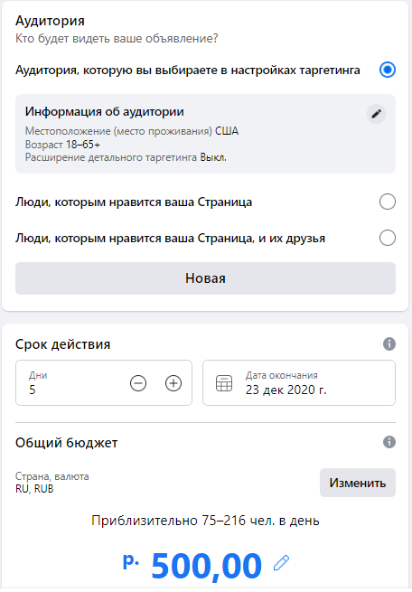 Лидогенерация в WhatsApp – настройки публикации