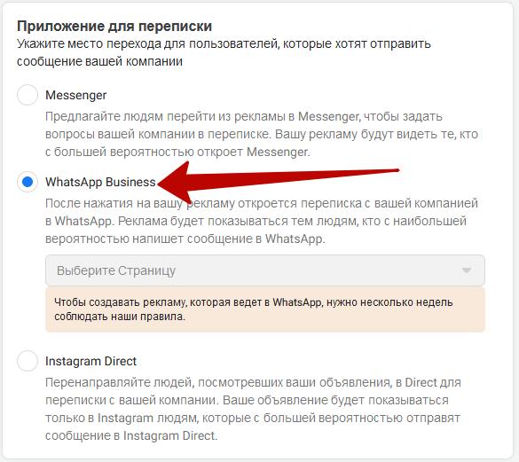 Лидогенерация в WhatsApp – выбор приложения для переписки