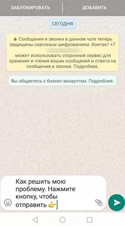 Лидогенерация в WhatsApp – переход из Facebook в WhatsApp
