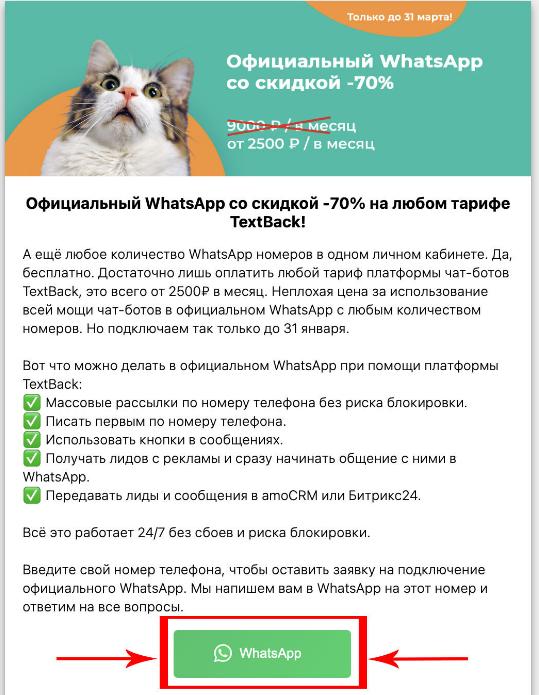 Лидогенерация в WhatsApp – пример поста с кнопкой перехода в мессенджер