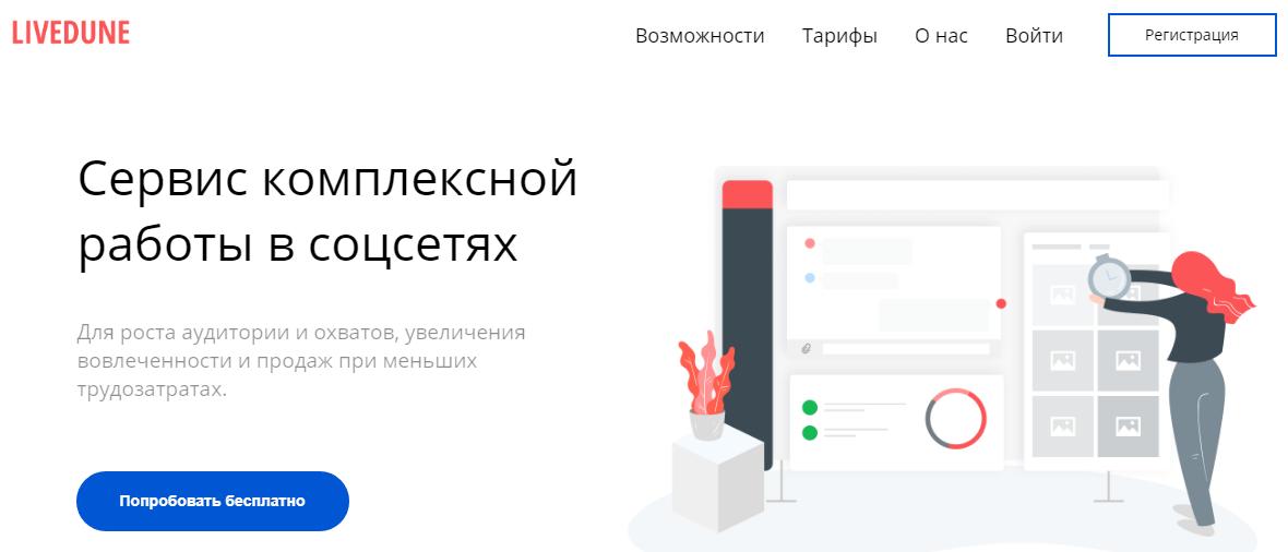 Сервисы для SMM – LiveDune