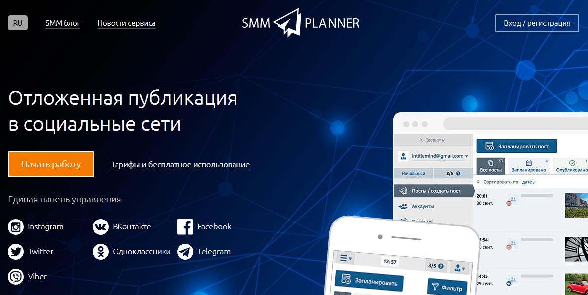 Сервисы для SMM – SMMplanner