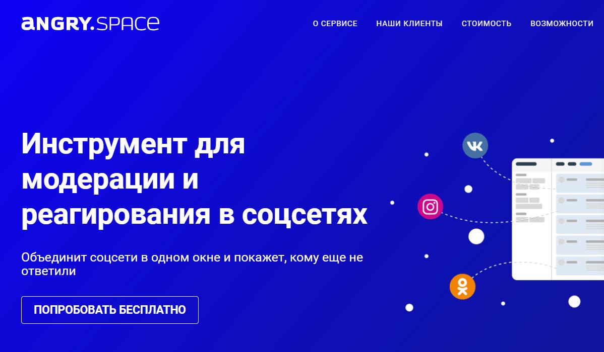 Сервисы для SMM – Angry.Space