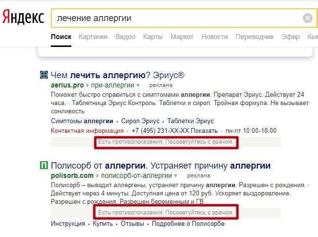 Яндекс.Директ в медицине – подпись о противопоказаниях под объявлениями