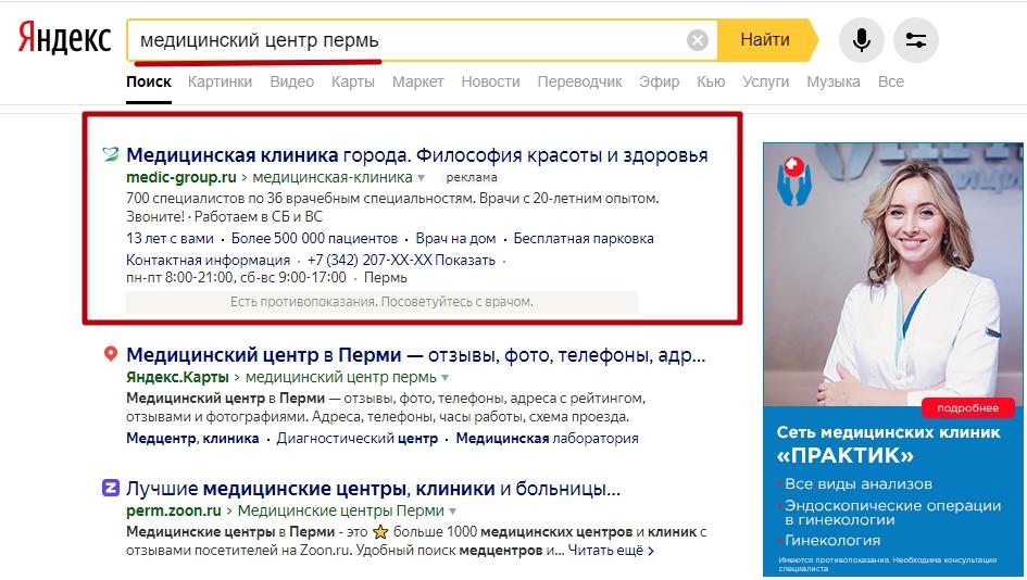 Яндекс.Директ в медицине – общий запрос