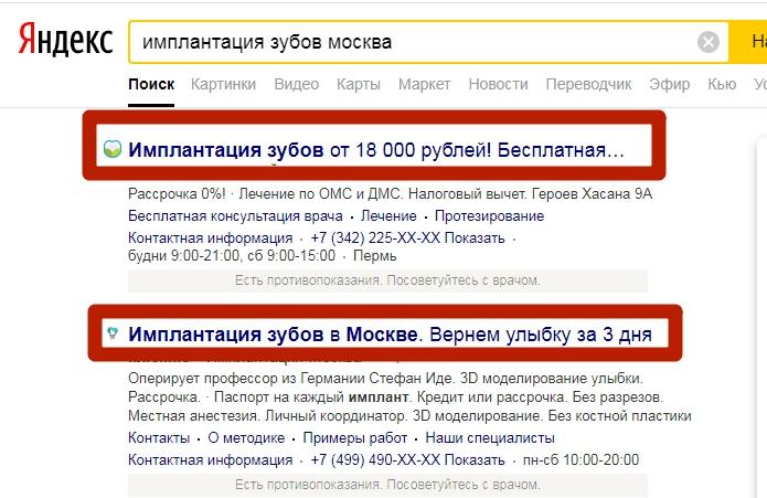 Яндекс.Директ в медицине – удачные объявления 1