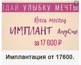 Яндекс.Директ в медицине – удачные объявления 3