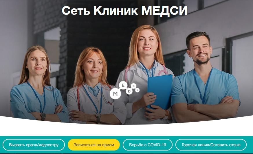 Яндекс.Директ в медицине – фиксированная панель на сайте