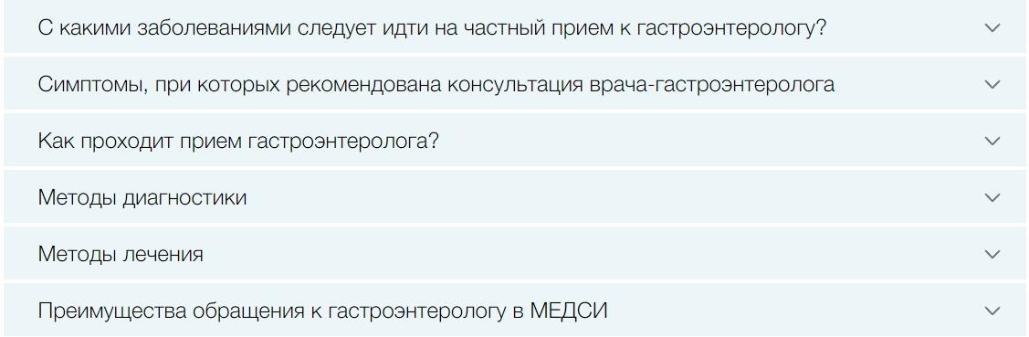 Яндекс.Директ в медицине – блок с ответами на вопросы на сайте
