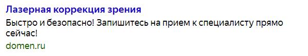 Яндекс.Директ в медицине – объявление, не прошедшее модерацию, пример 1